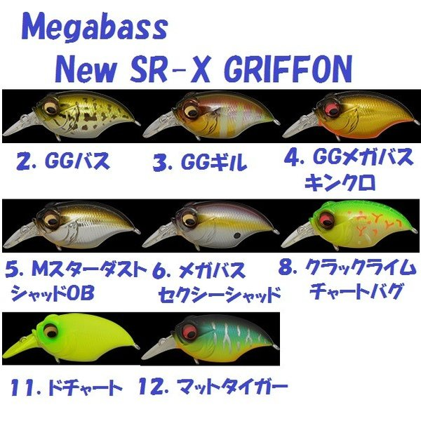 メガバス 2005 1/4oz Griffon sr-x