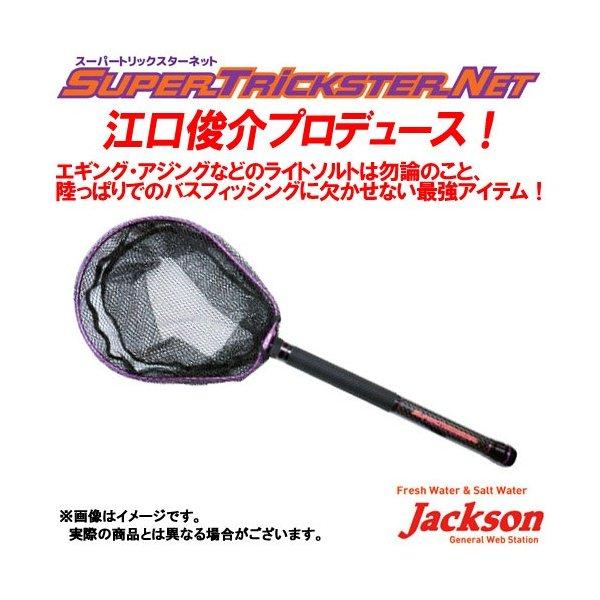 ジャクソン 鉄板ブレード
