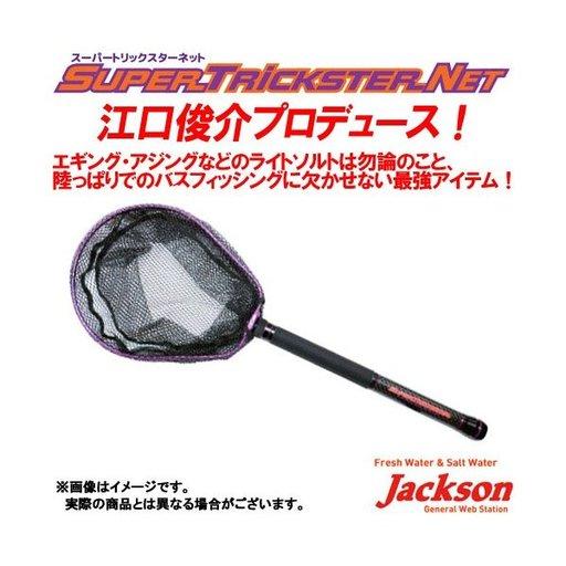 ジャクソン 鉄板ブレード 赤金