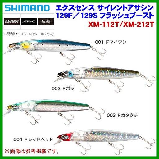 シマノ サイレントアサシン129s キョウリンレッドヘッド