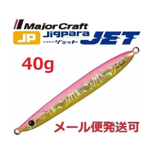 メジャークラフト ジグパラ40gジェット ピンクゴールド
