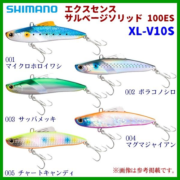 シマノ salvage solid ボラ