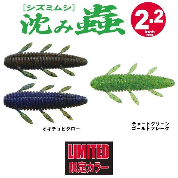 イッセイ 沈み蟲2.2  ノーシンカー バックスライド オキチョビクロー