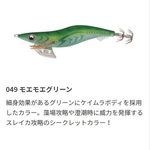ヤマシタ マリア エギ王2.5 軍艦グリーン アジ