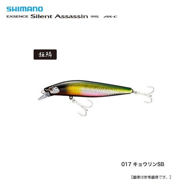 シマノ サイレントアサシン99F イワシ