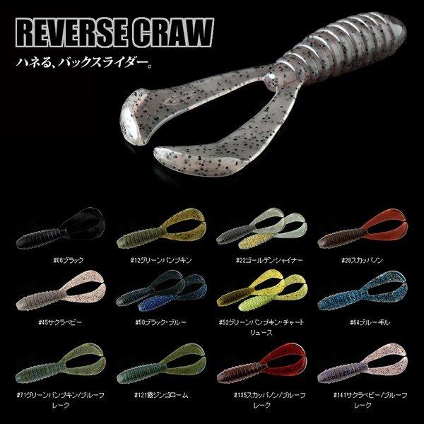 デプス REVERSE CRAW #06ブラック