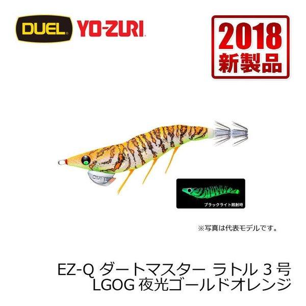 ヨーズリ パタパタq3.0号 濁り潮マスター