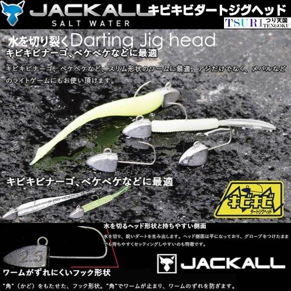 ジャッカル アミアミ2.3inch クリアピンク