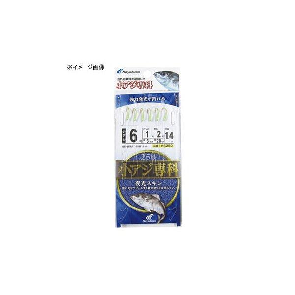ハヤブサ 小アジ専科 蓄光スキン 7号