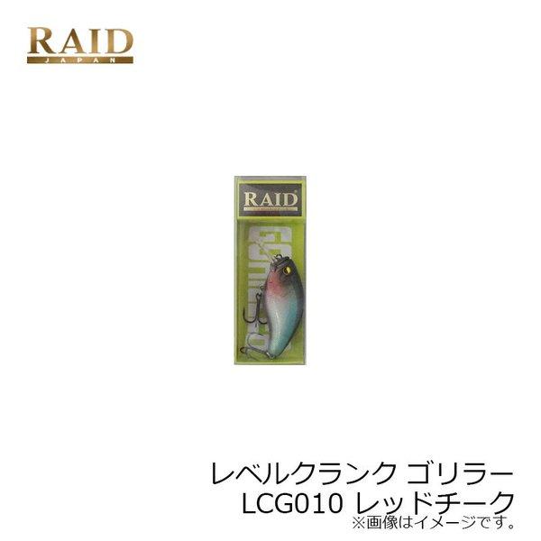 レイドジャパン レベルクランクゴリラー