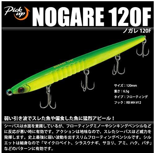 ピックアップ ノガレ120f ライムチャートブラック