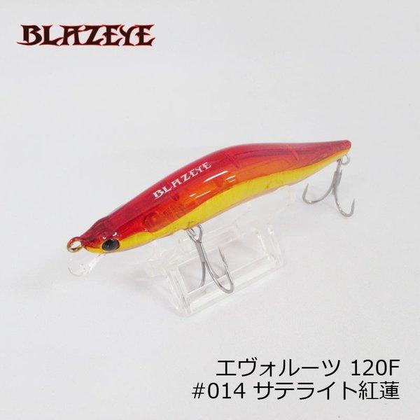 ブレイズアイ エヴォルーツ 120F