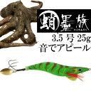 ハリミツ 蛸墨族 グリーン