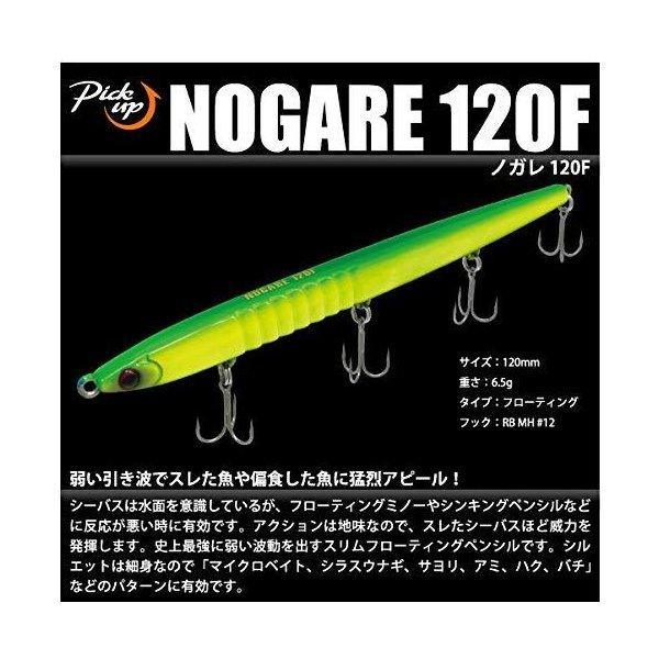 ピックアップ ノガレ120f 銀粉ハク