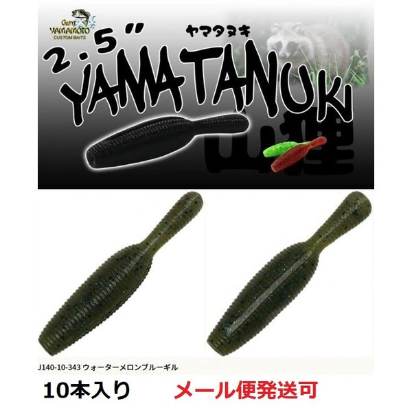 ゲーリーヤマモト ヤマタヌキ ウォーターメロン/ギル