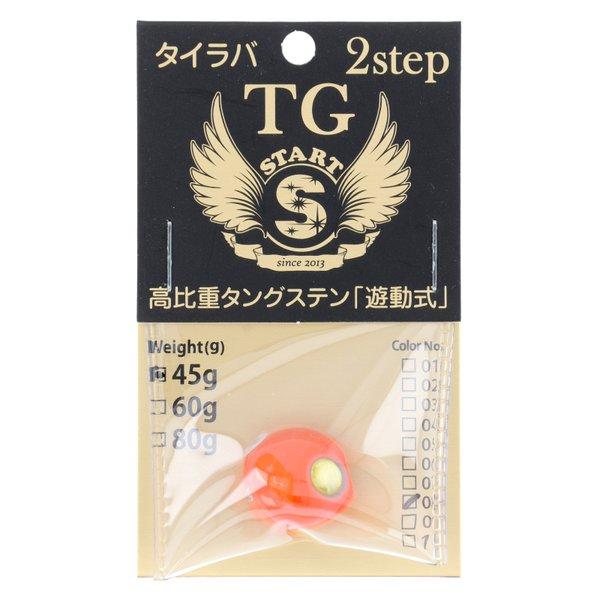 スタート 2Step TG 蛍光オレンジオレンジ