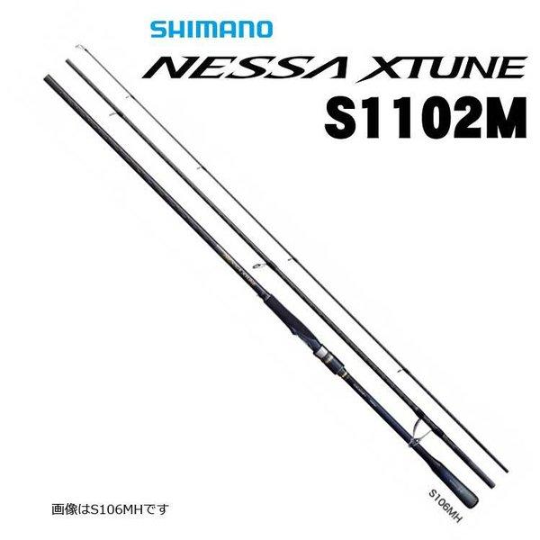 シマノ トライデント115S キョウリンチャート