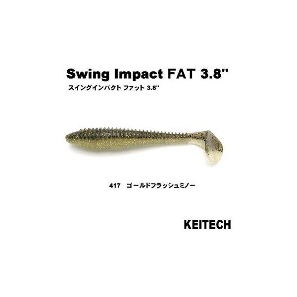 ケイテック スイングインパクトFAT3.3インチ ゴールドフラッシュミノー