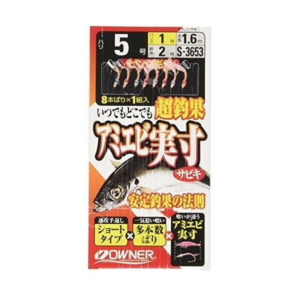 オーナー アミエビ実寸サビキ - 6号 ピンク
