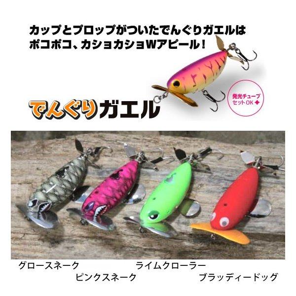 ビバ でんぐりガエル鯰SP グロースネーク