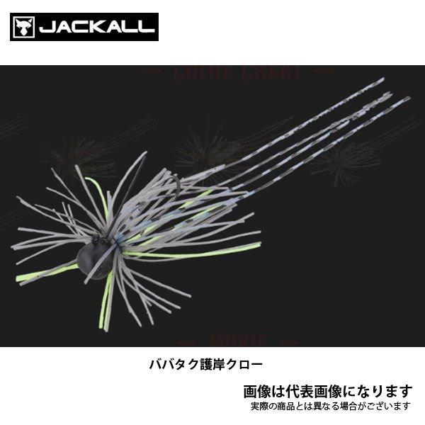 ジャッカル フリックカーリー7.8インチ スカッパノン