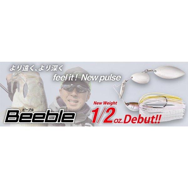 ボトムアップ Beeble