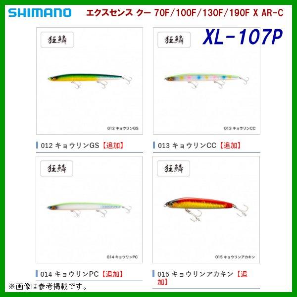 シマノ COO