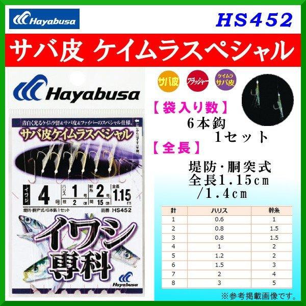 ハヤブサ イワシ専科 サバ皮ケイムラスペシャル4号