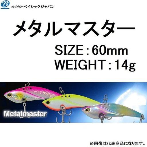 ベイシックジャパン メタルマスター 14g コンスタンギーゴ