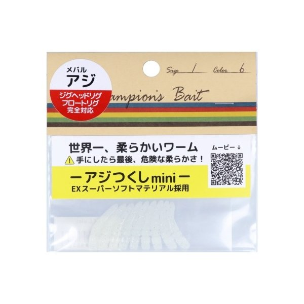オンスタックルデザイン EXアジつくし シュリンプ