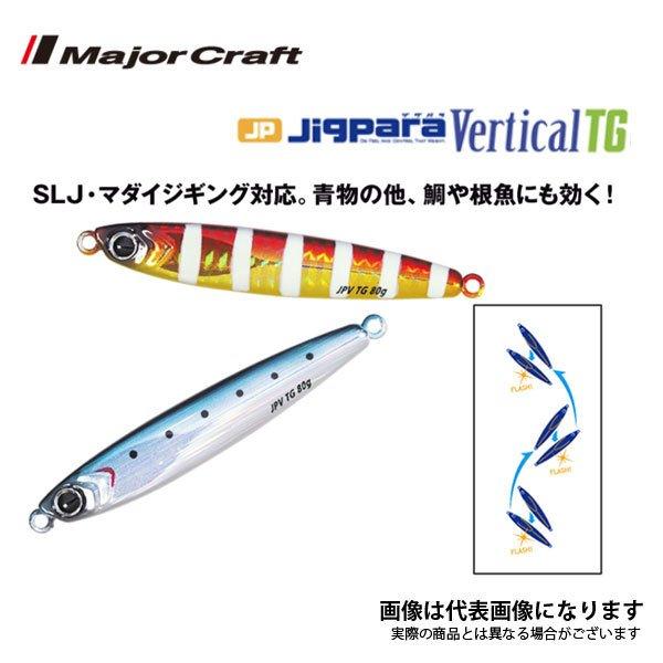 メジャークラフト ジグパラTG 32g