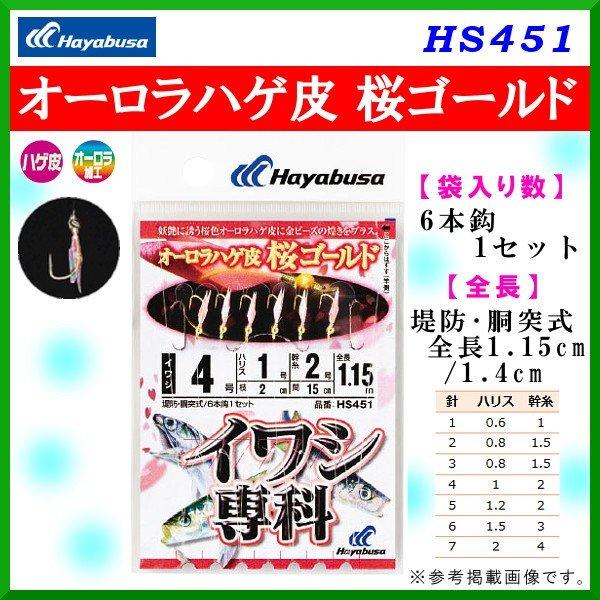 ハヤブサ イワシ専科 桜4号