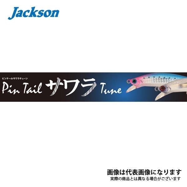ジャクソン ピンテールサワラチューン35 ナギラサゴシゴールド