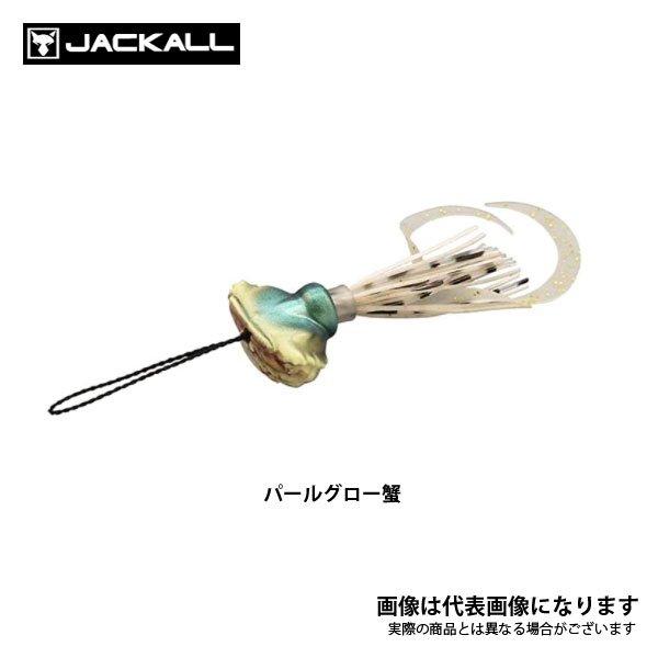 ジャッカル 蟹クライマー パールグロー
