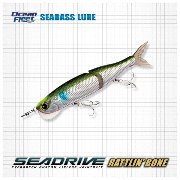 エバーグリーン SeaDrive オリジナル