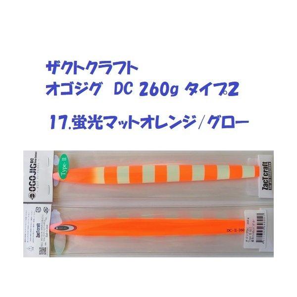 ザクトクラフト オゴジグ オレンジグロー