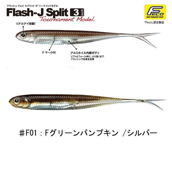 フィッシュアロー フィッシュJ3 グリーンパンプキン/シルバー