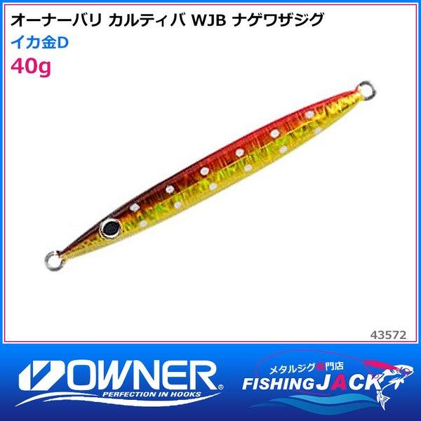 オーナー 投技ジグ40g 虹色ゼブラグロー
