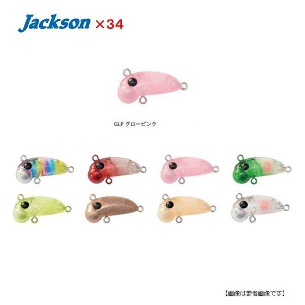 ジャクソン ミジンコ ピンク