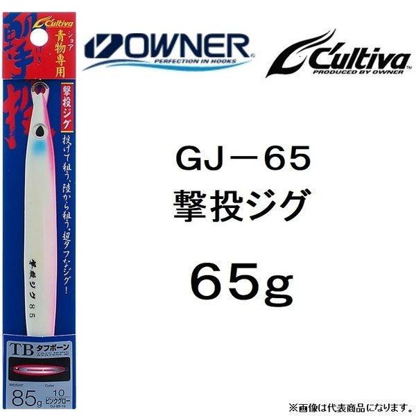 オーナー 撃投ジグ65g ピンク