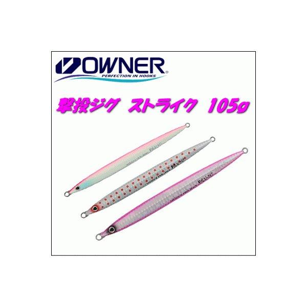 オーナー 撃投ストライク105g ピンクグロー