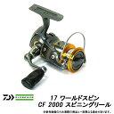 ダイワ ワールドスピン CF2000