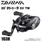 ダイワ 20タトゥーラ SV TW 103H