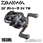 ダイワ 20タトゥーラ SV TW 103HL