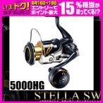 シマノ 19ステラSW 5000HG