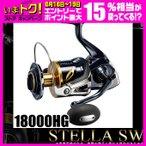 シマノ 19ステラSW 18000HG