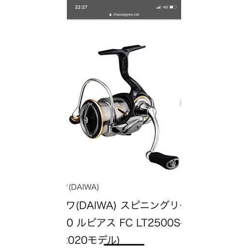 ダイワ 20ルビアス FC LT2000S