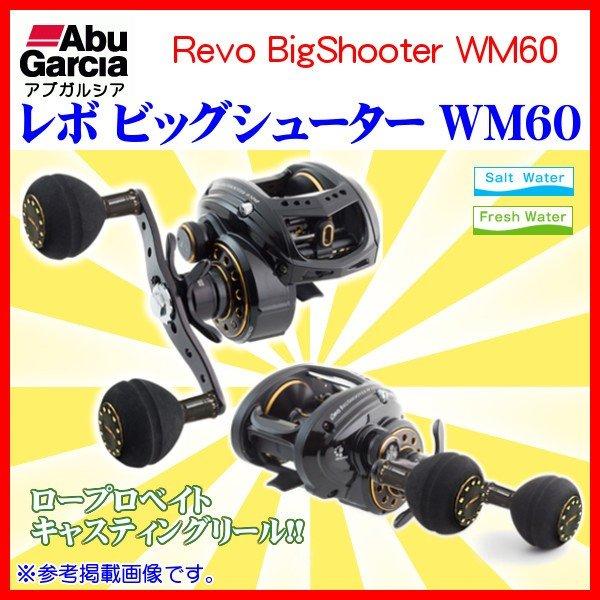 アブガルシア レボビッグシューター WM60