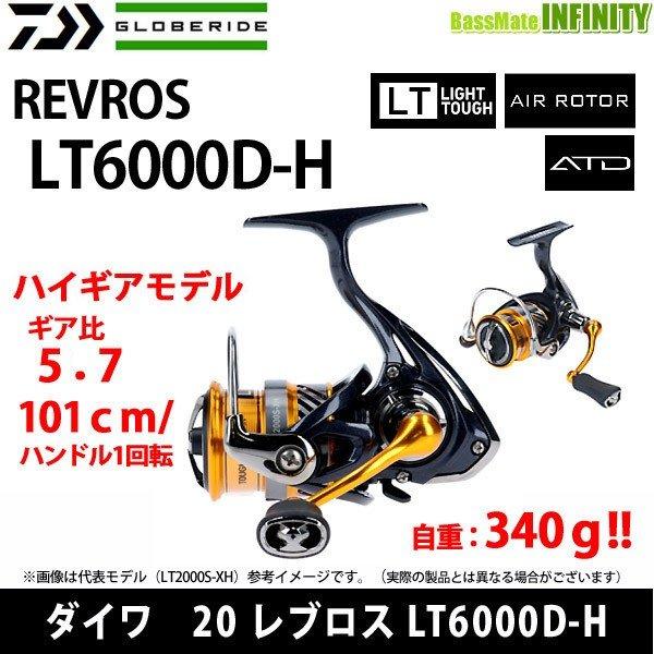 ダイワ '20レブロス LT6000D-H