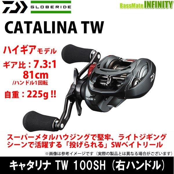 ダイワ キャタリナ TW 100SH